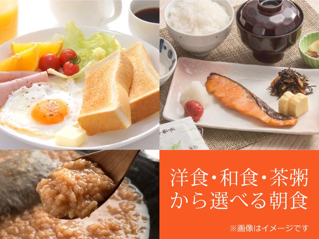 洋・和・茶粥から選べる朝食☆ドリンク、サラダ、ご飯、みそ汁お代わり自由♪