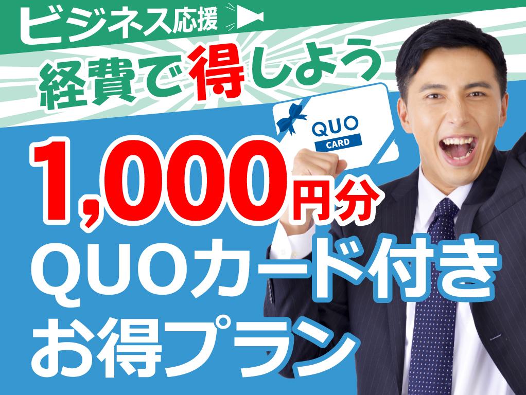 1000円QUOカード付きプラン(素泊まり)