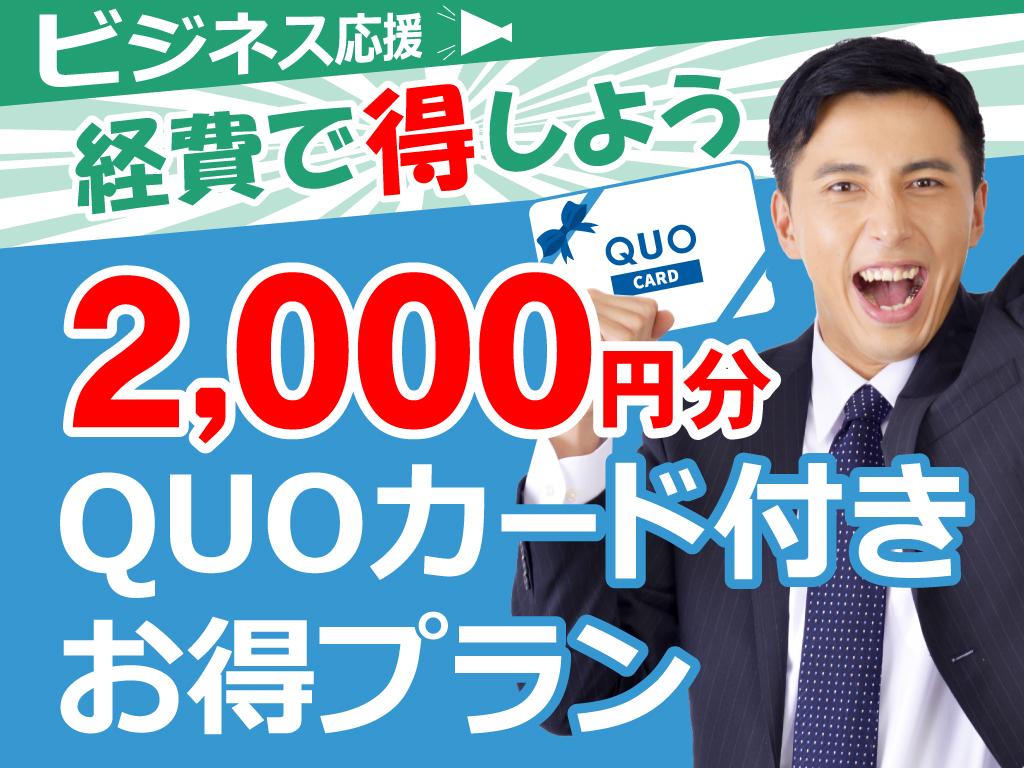 2000円QUOカード付きプラン(素泊まり)