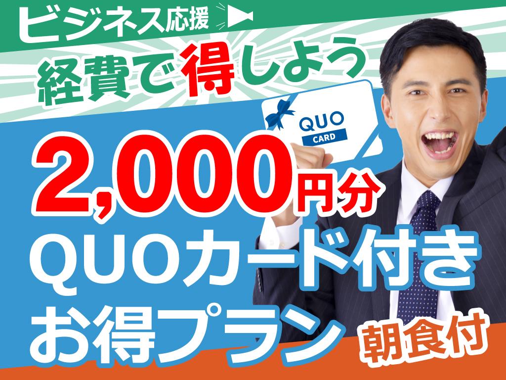 2000円QUOカード付きプラン(朝食付き)