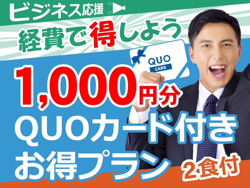 1000円QUOカード付きプラン(2食付き)