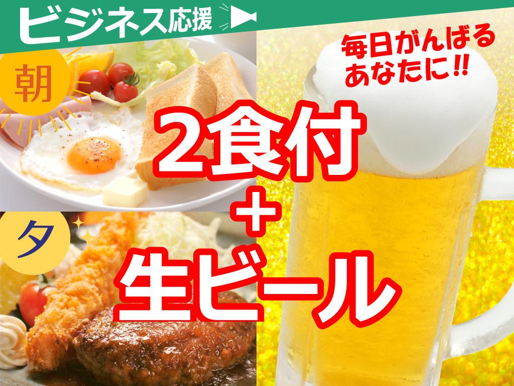生ビール+2食付きプラン