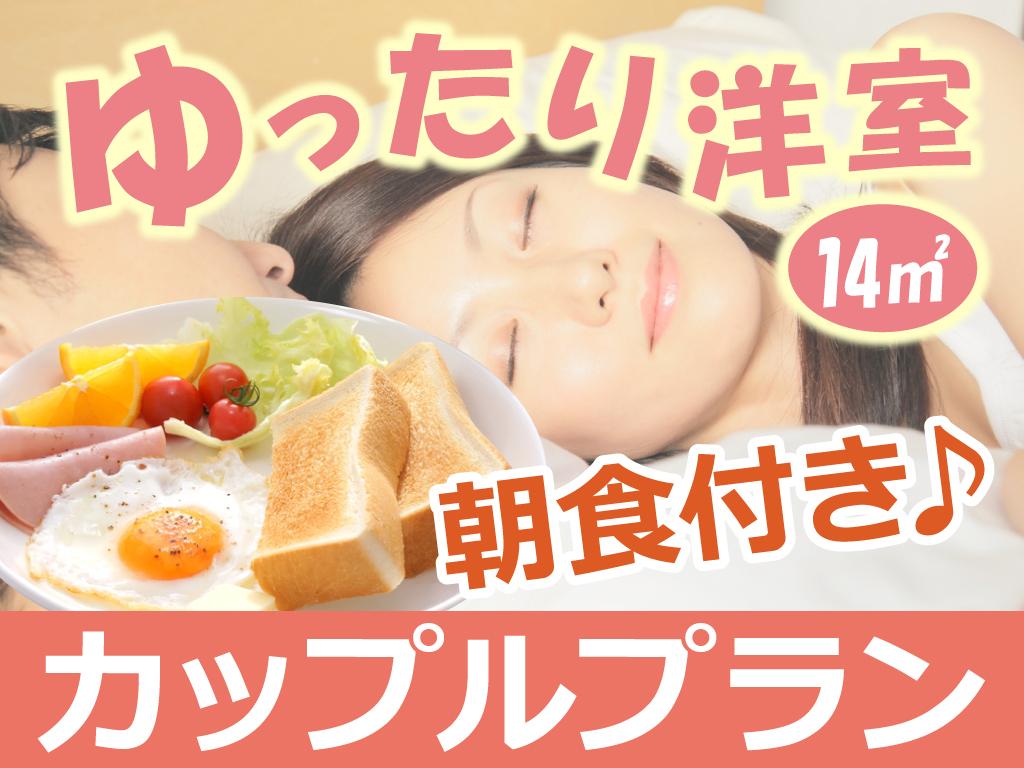 洋室カップルプラン(朝食付き)