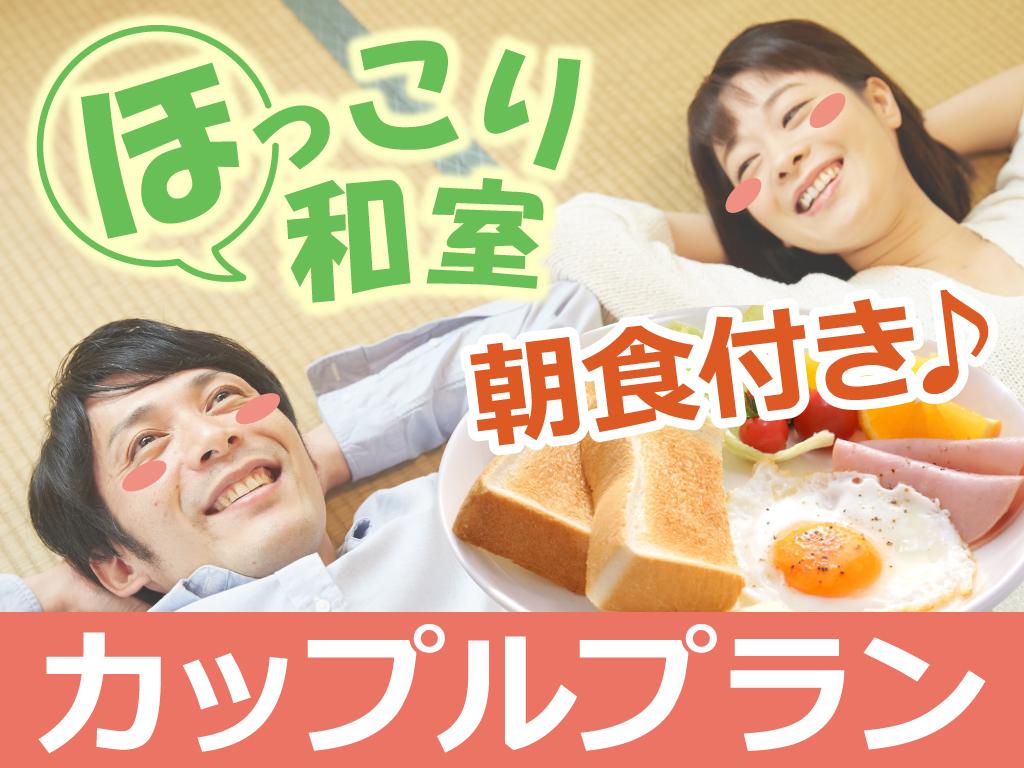 和室カップルプラン(朝食付き)