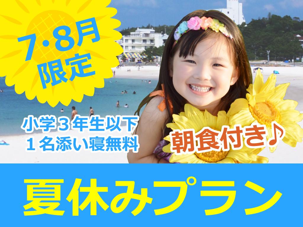 【7・8月限定】夏休みプラン(朝食付き)