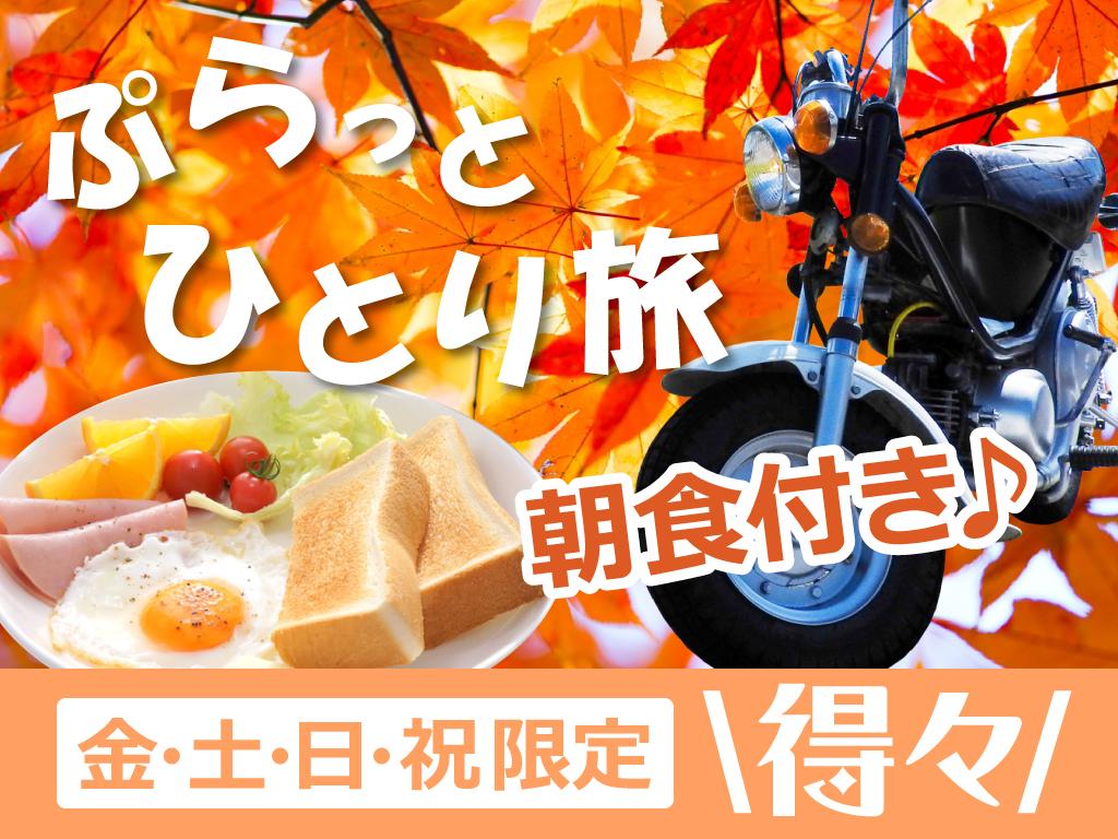 【金土日祝限定】得々シングルプラン(朝食付き)