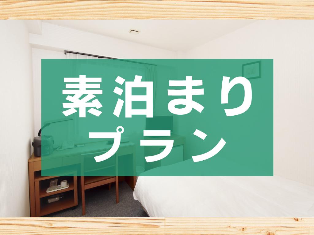 【素泊まり】シングルプラン