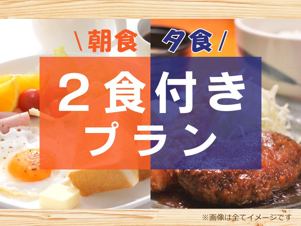 【2食付き】シングルプラン