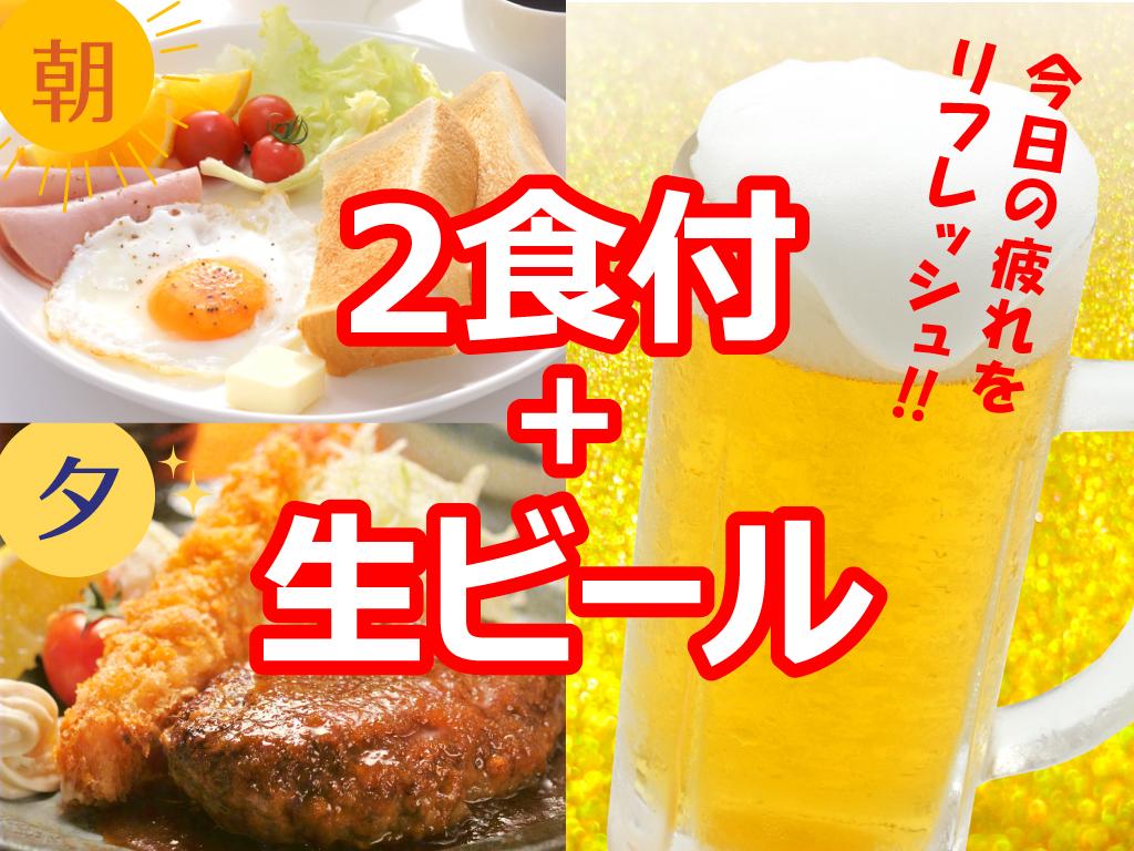 2食付き+生ビールプラン