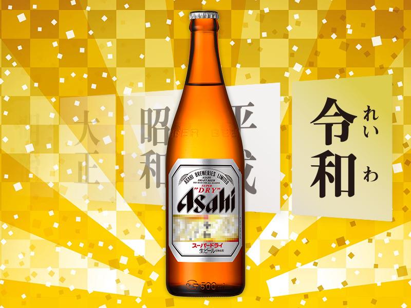 令和記念ビール