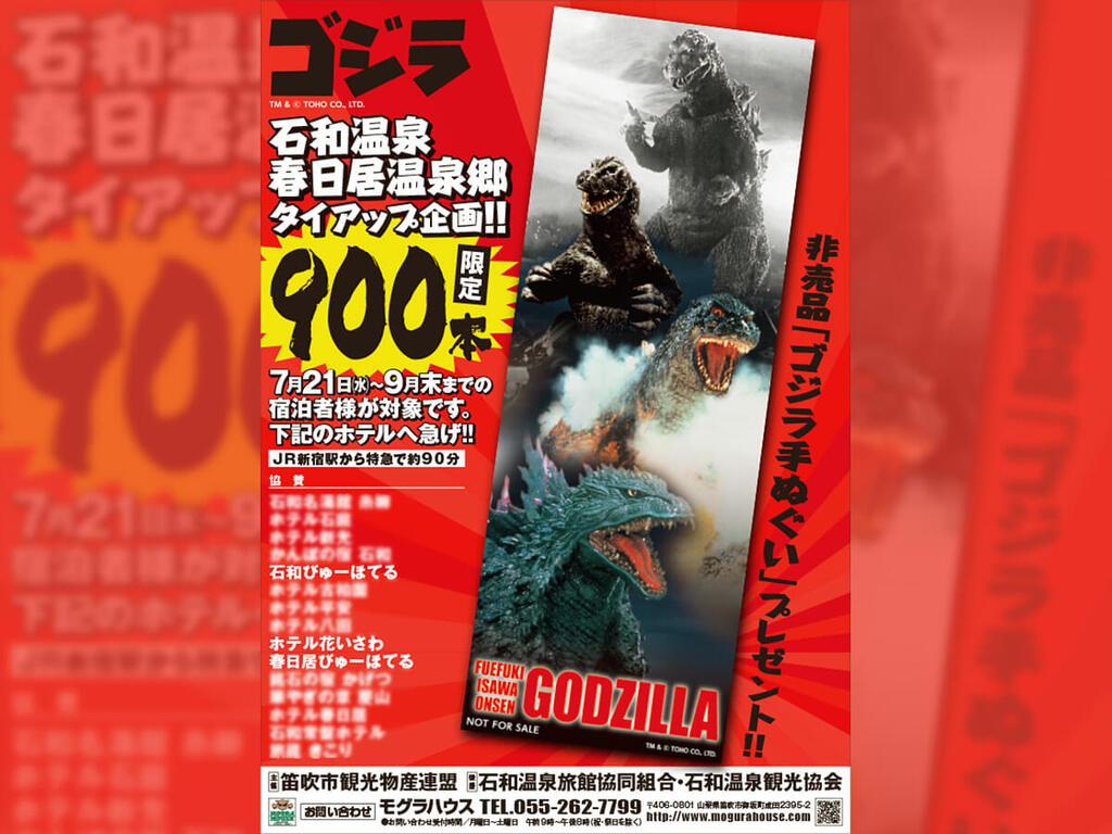 特撮のDNA 〜ゴジラ、富士山にあらわる〜