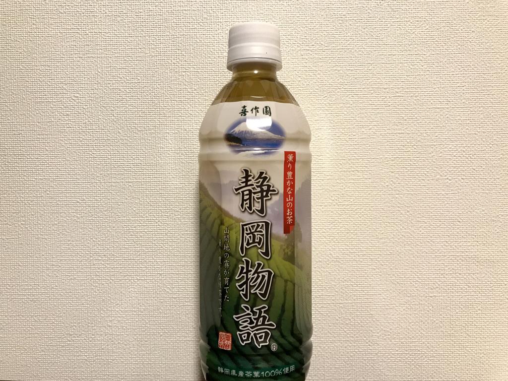 静岡県産の茶葉100%使用の緑茶ペットボトル「静岡物語」