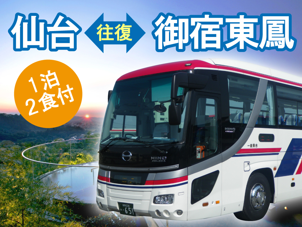 仙台-御宿東鳳往復バスパック