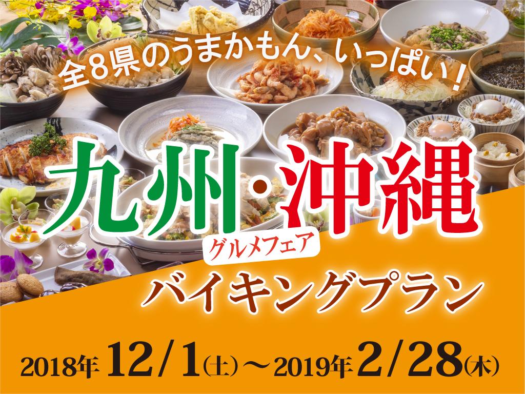 東鳳にて初開催!