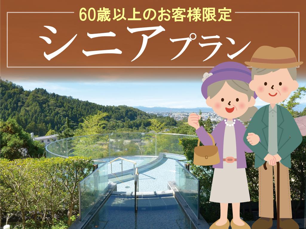 シニアプランで会津温泉旅行♪