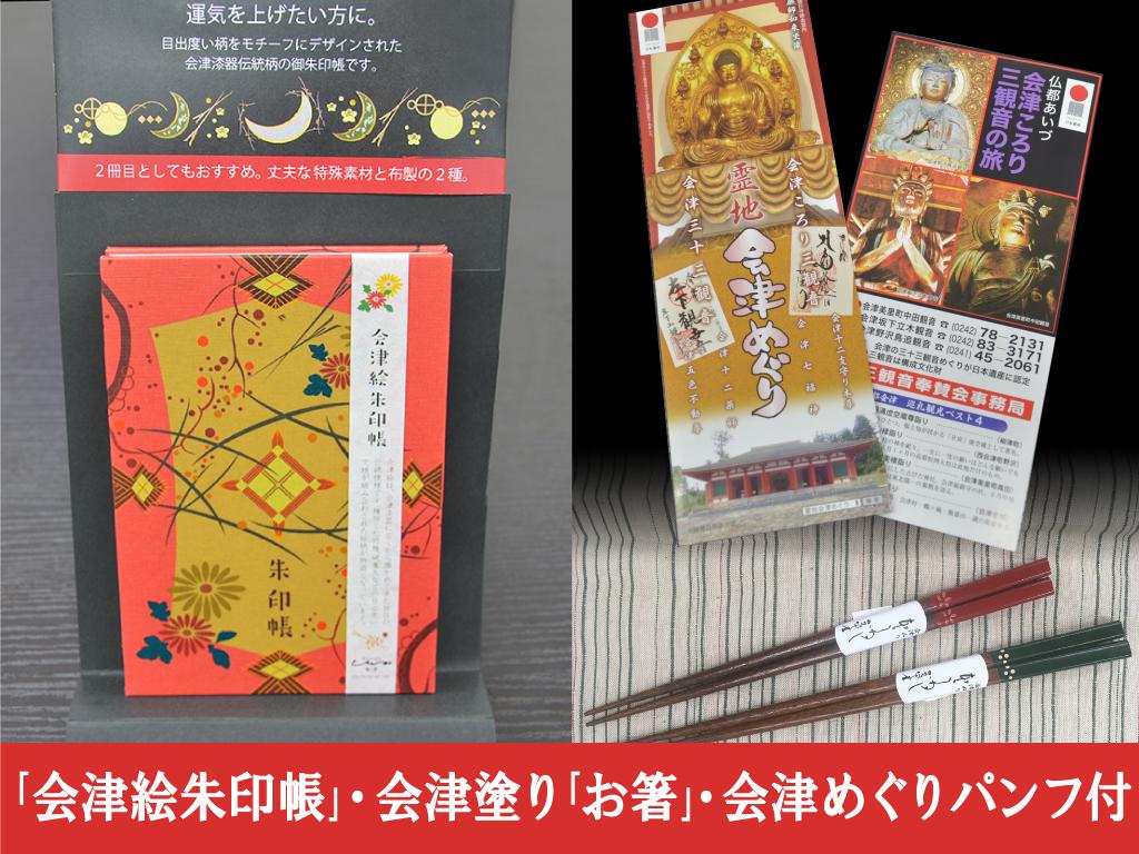 会津の伝統に触れてください♪