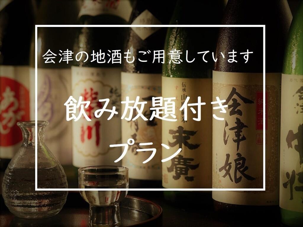 バイキング会場の飲み放題でも会津の地酒をお楽しみ頂けます