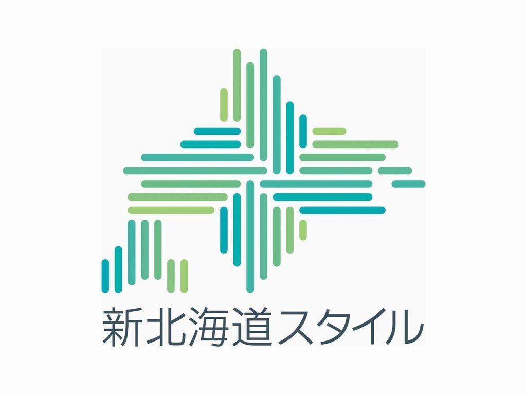 〜新北海道スタイル安心宣言〜