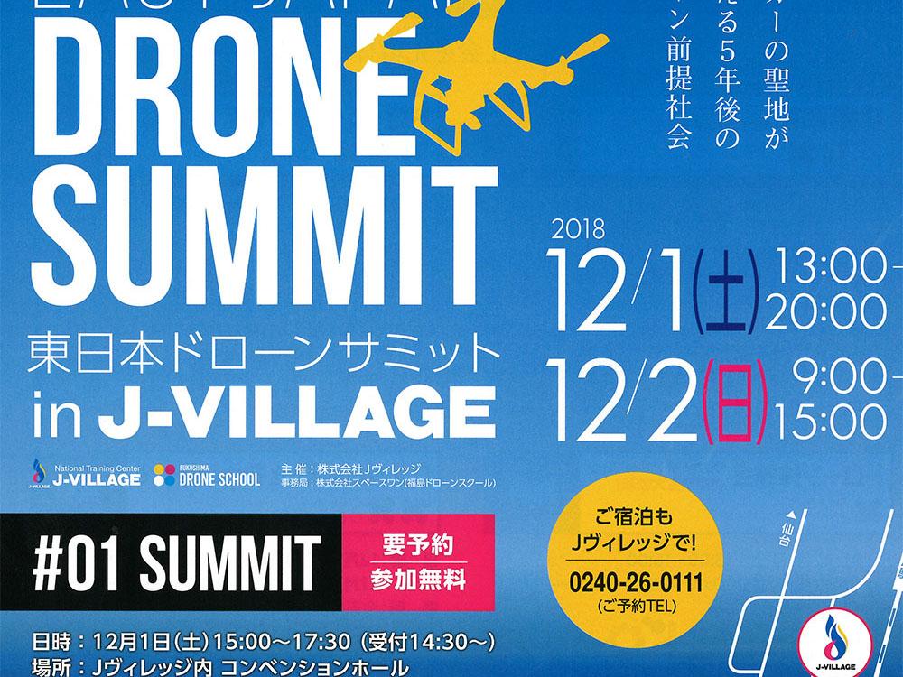 東日本ドローンサミットinJ-VILLAGE