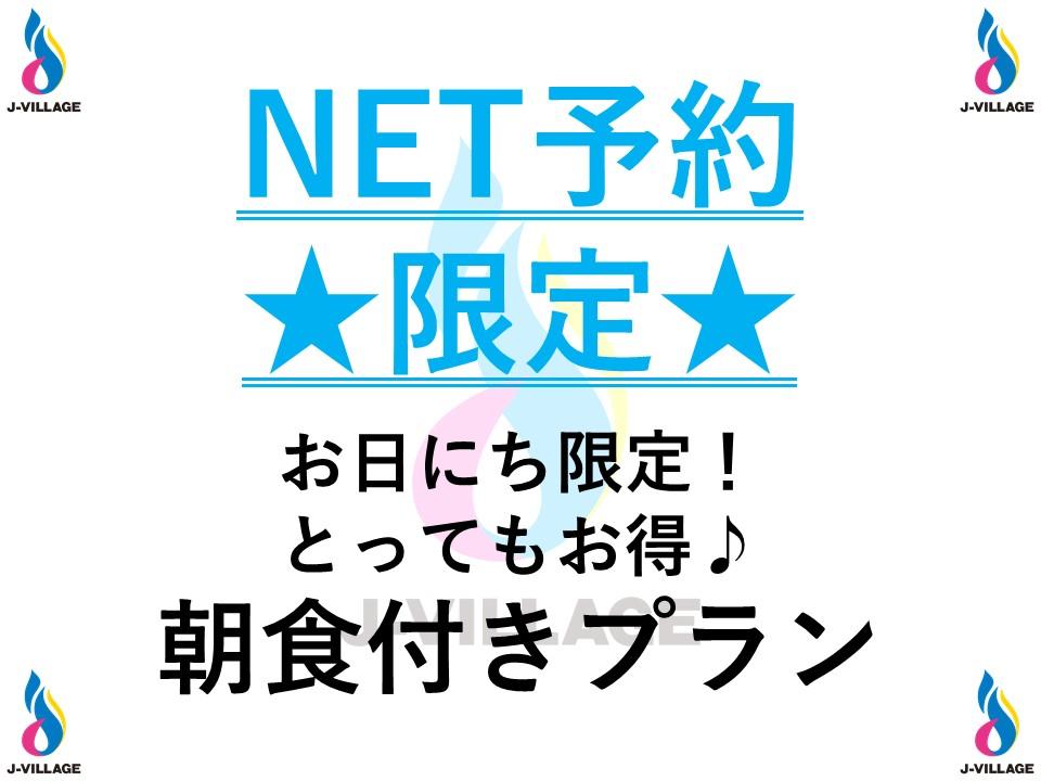 ★NET予約限定★