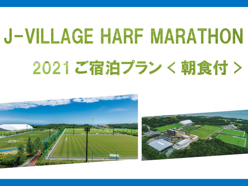 Jヴィレッジ ハーフマラソン2021