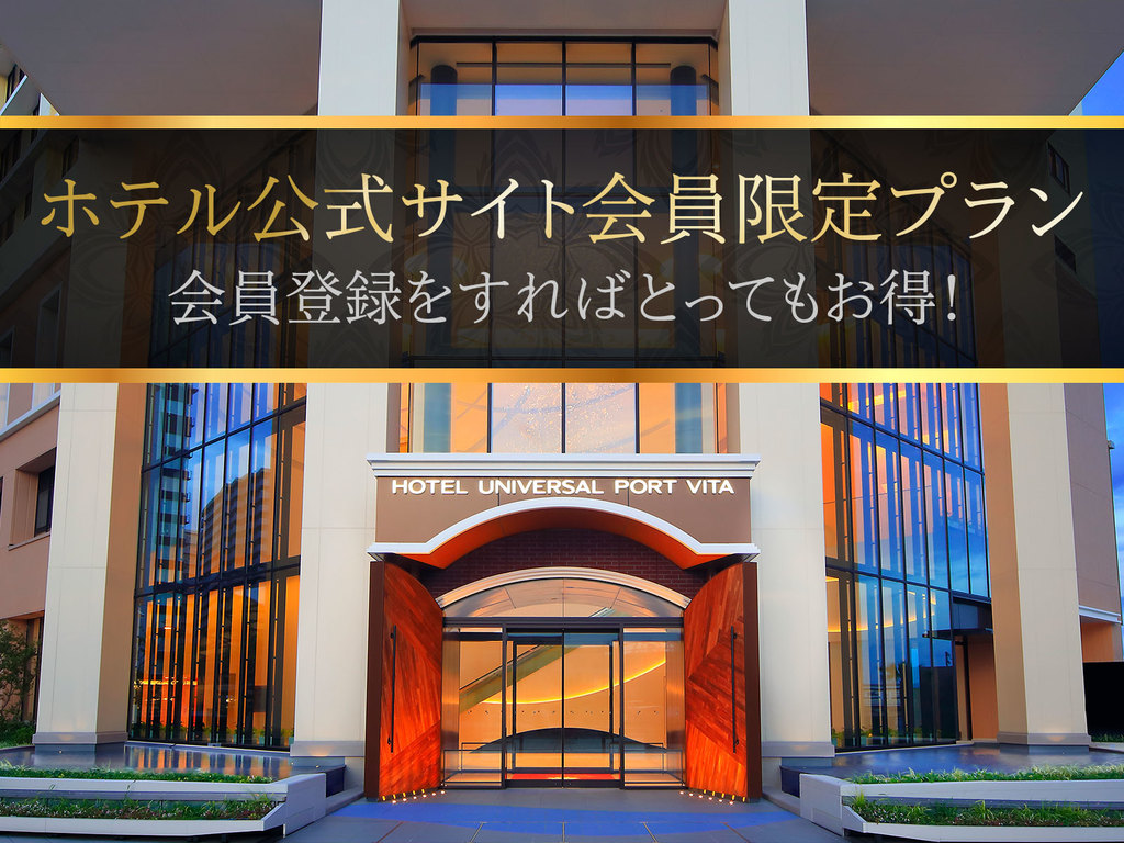 ホテル公式サイト会員限定プラン