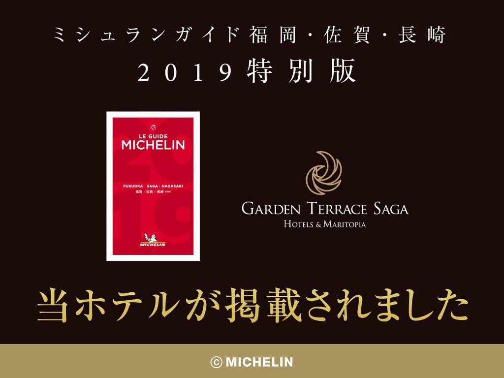 『ミシュランガイド福岡・佐賀・長崎 2019 特別版』掲載記念プラン!
