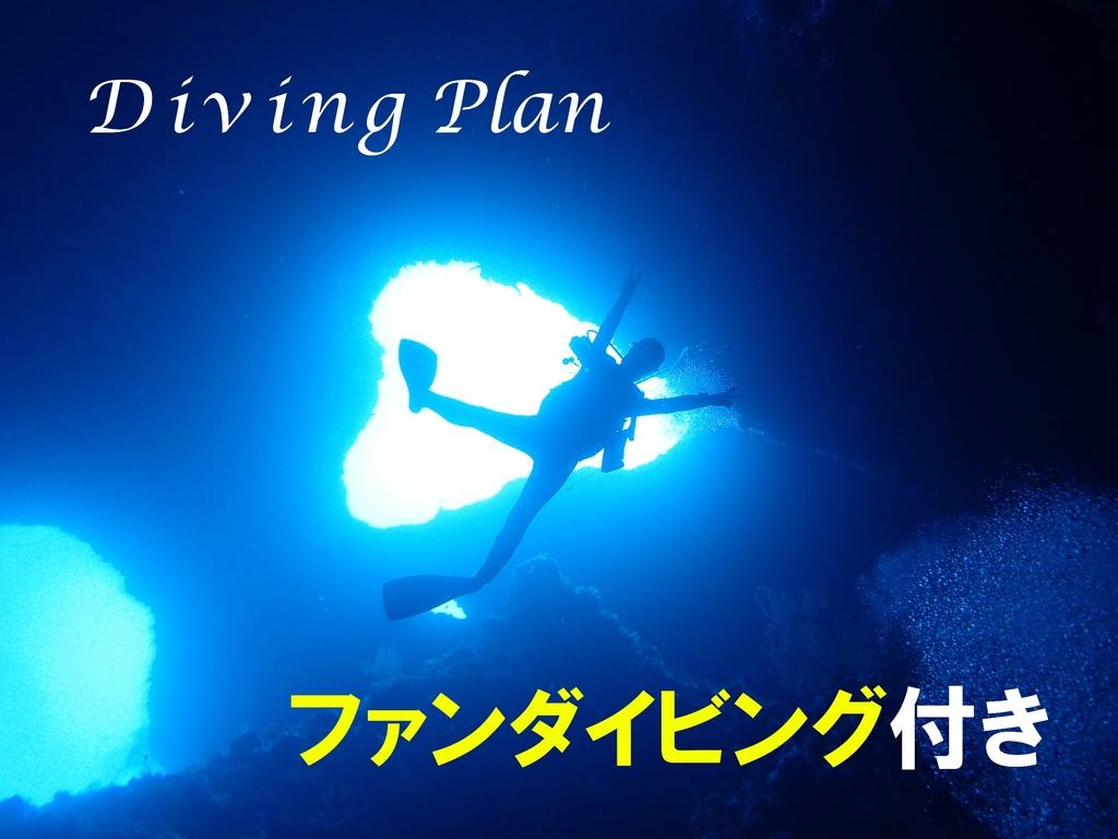 ダイビング体験プラン