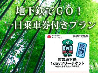 京都市営地下鉄一日乗車券付き