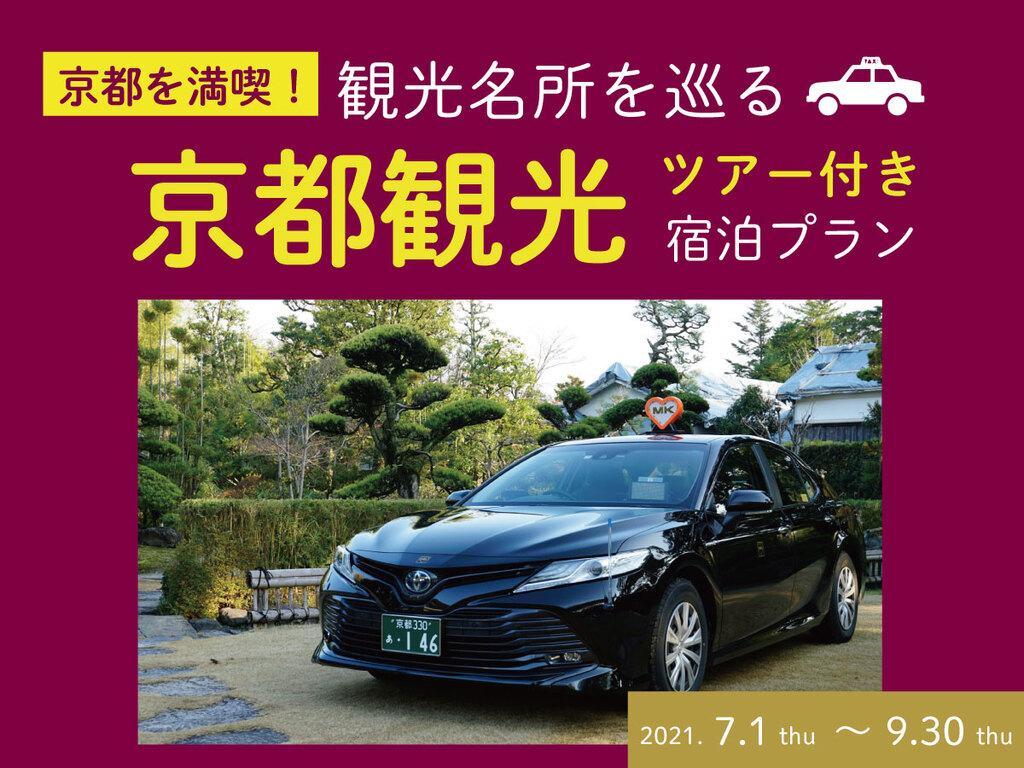京都観光タクシープラン