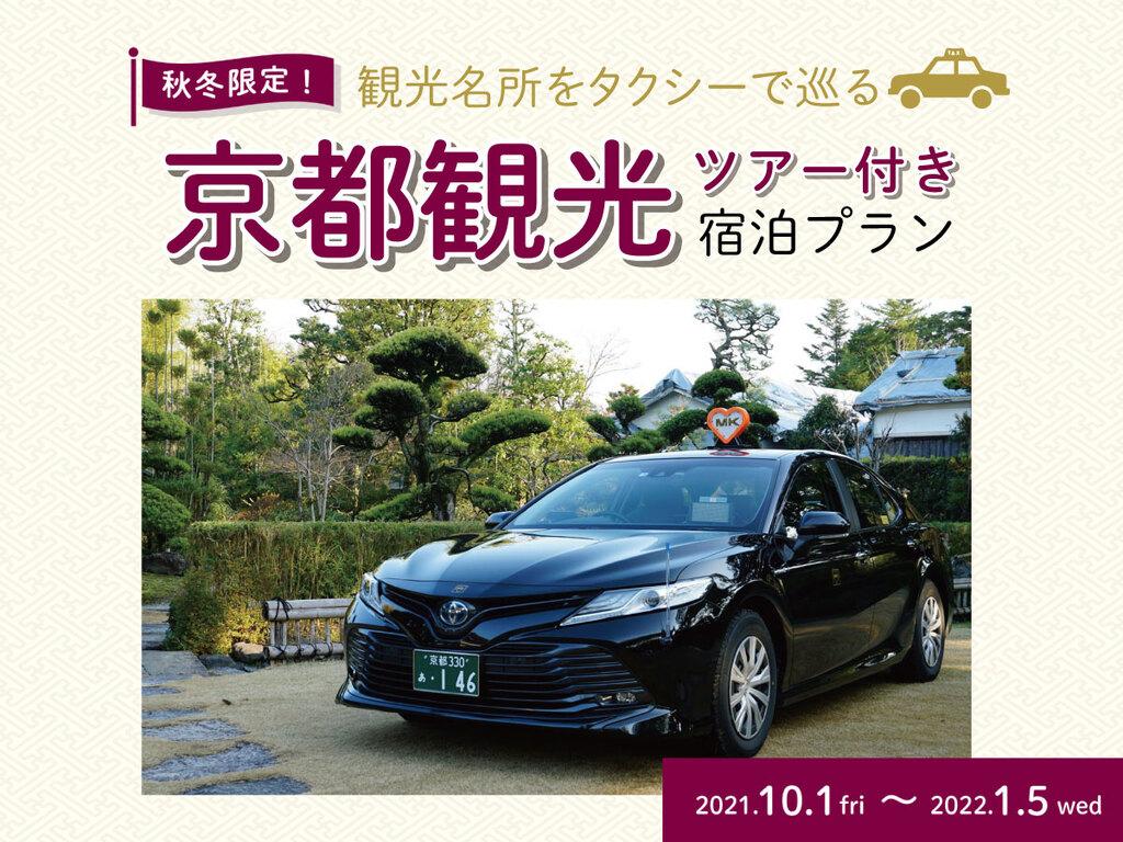 秋冬限定!京都観光ツアー付き宿泊プラン