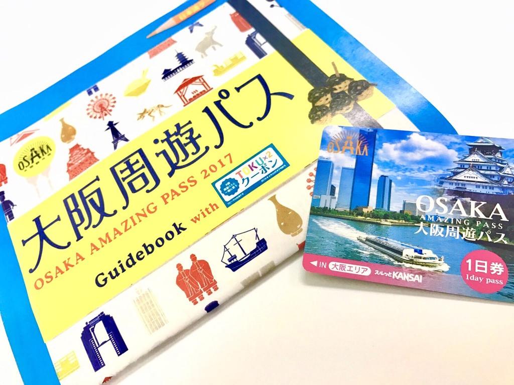 観光に便利な「大阪周遊パス」付きプラン