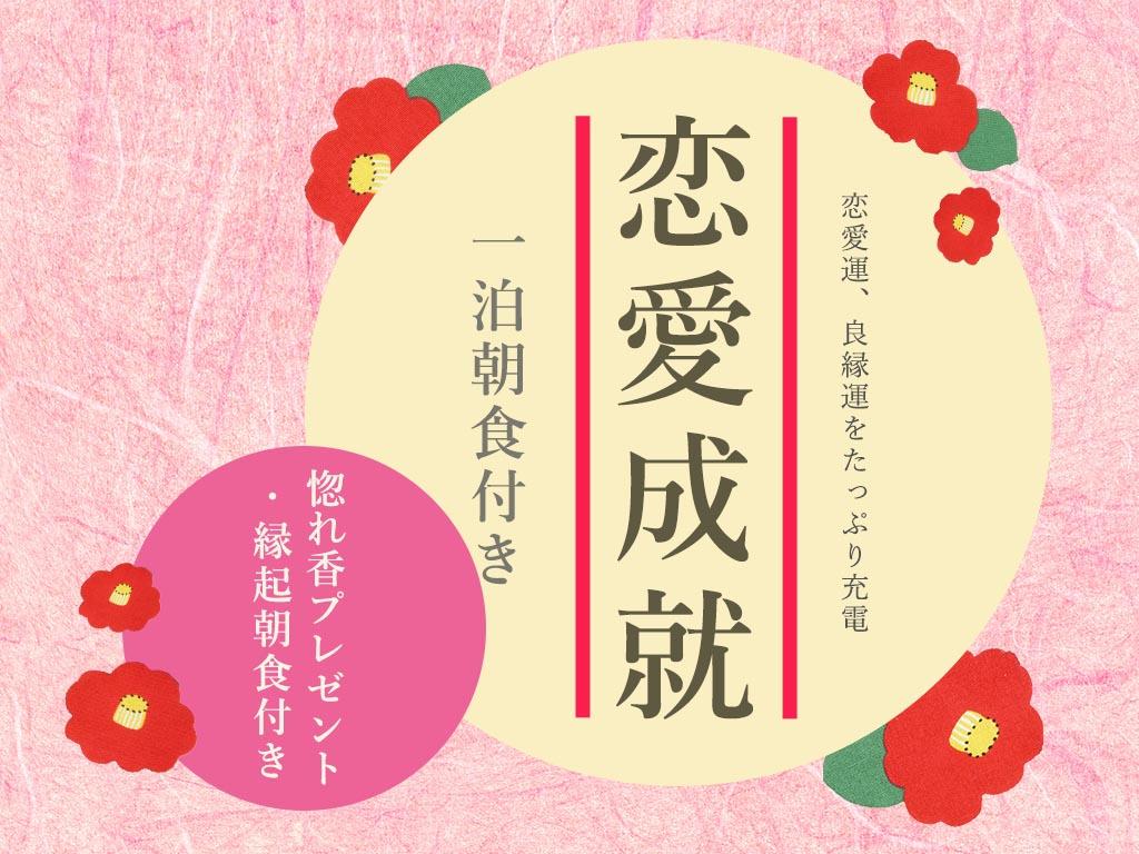 【一日一組の特別な空間】恋愛運、良縁運をたっぷり充電!