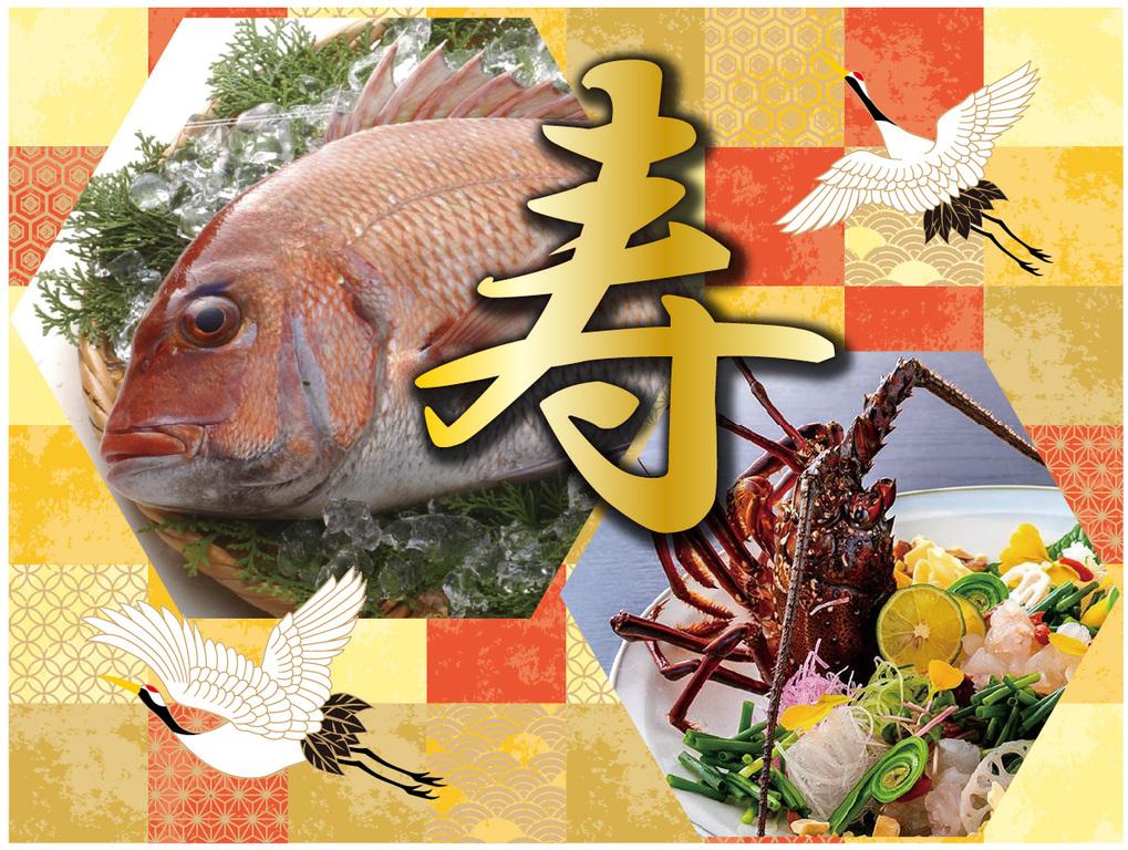 祝い鯛×伊勢海老で大切な人の記念日を祝う