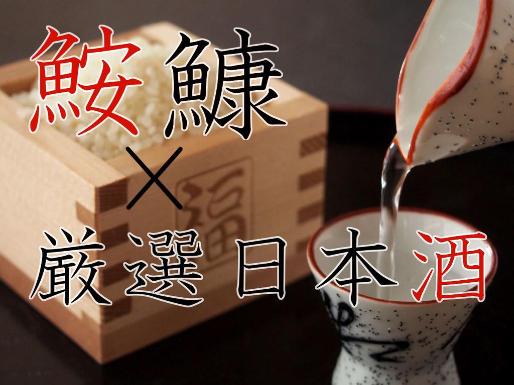 鮟鱇と日本酒の相性は抜群!
