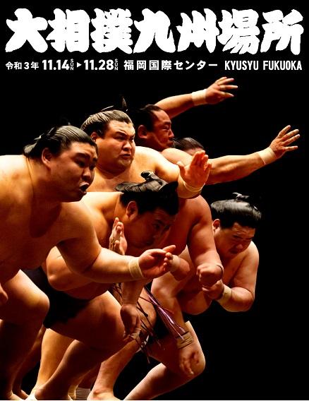 大相撲九州場所ポスター