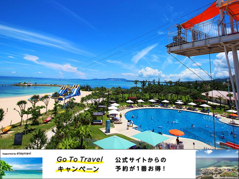 Go To トラベルキャンペーンは公式サイトからの予約がお得!