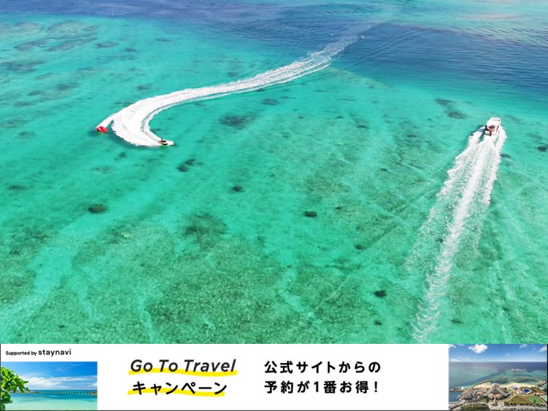 【Go To トラベルキャンペーン】公式サイトからの予約が一番お得!