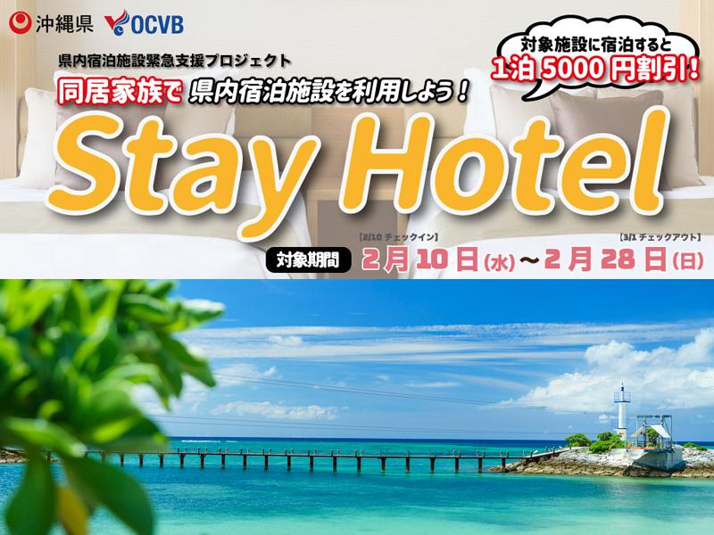 沖縄県民限定「同居家族でStay Hotel」対象プラン