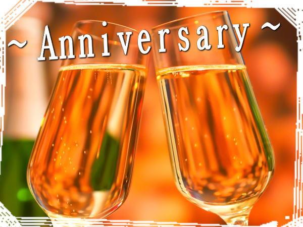 四季の館那須『記念日プラン』シャンパン&お祝いデザート付き♪