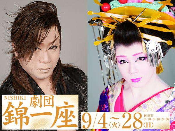 9月4日〜9月28日 錦一座特別公演の観劇付き宿泊プラン♪