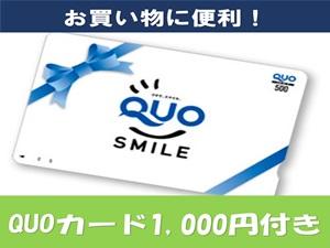 QUOカード1000円付き♪