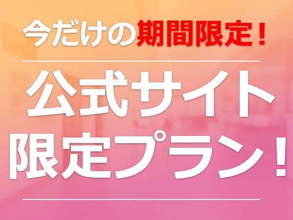 【期間限定】公式サイト限定プラン