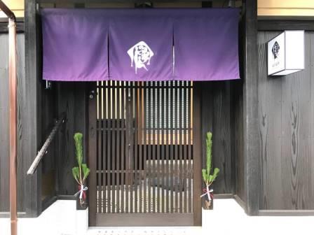 京町家のゆく年くる年