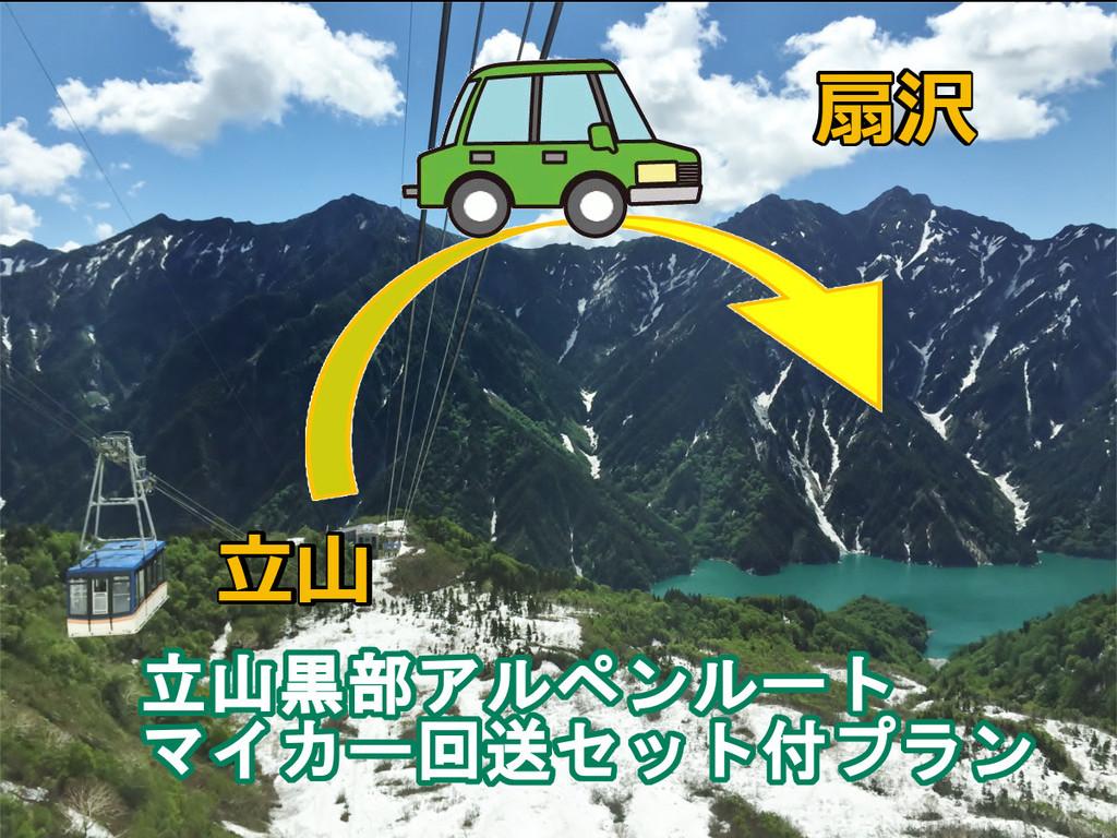 立山→大町へお車回送いたします