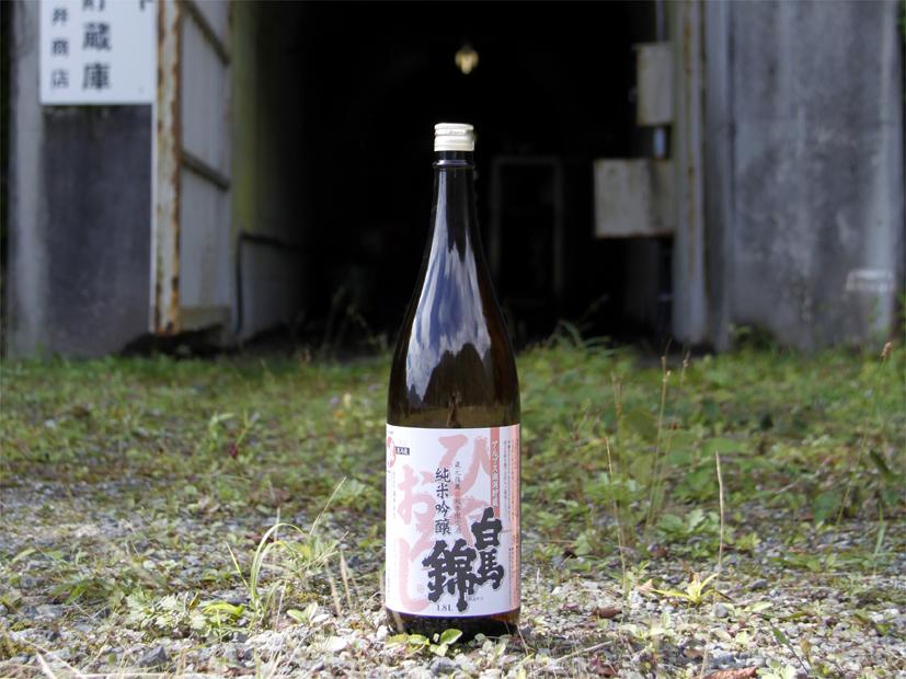 秋の限定酒白馬錦「ひやおろし」※夕食時は300ml瓶の提供です。