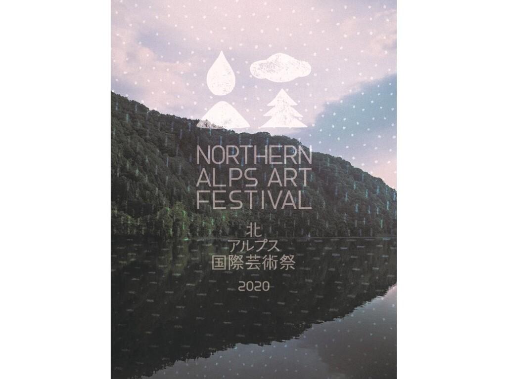 北アルプス国際芸術2020
