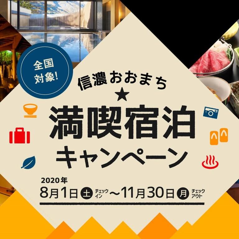 信濃おおまち★満喫宿泊キャンペーン