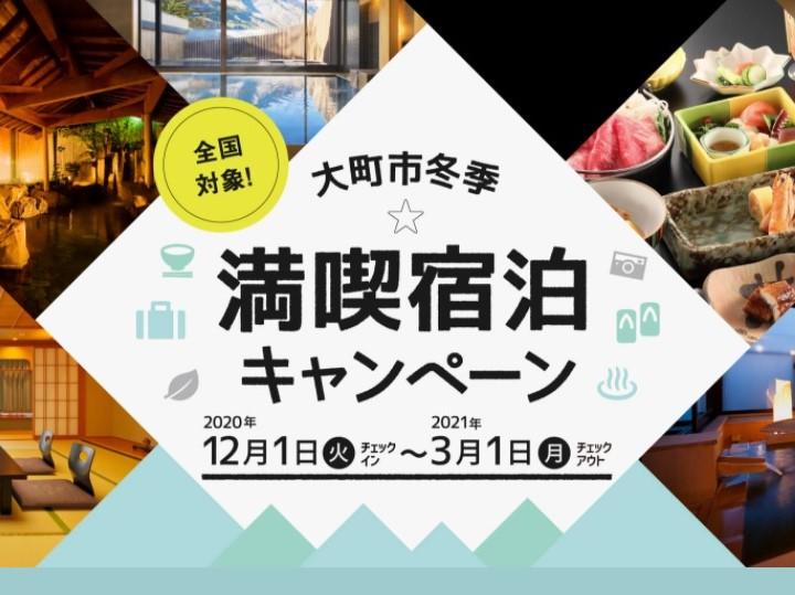 大町市冬季★満喫宿泊キャンペーン