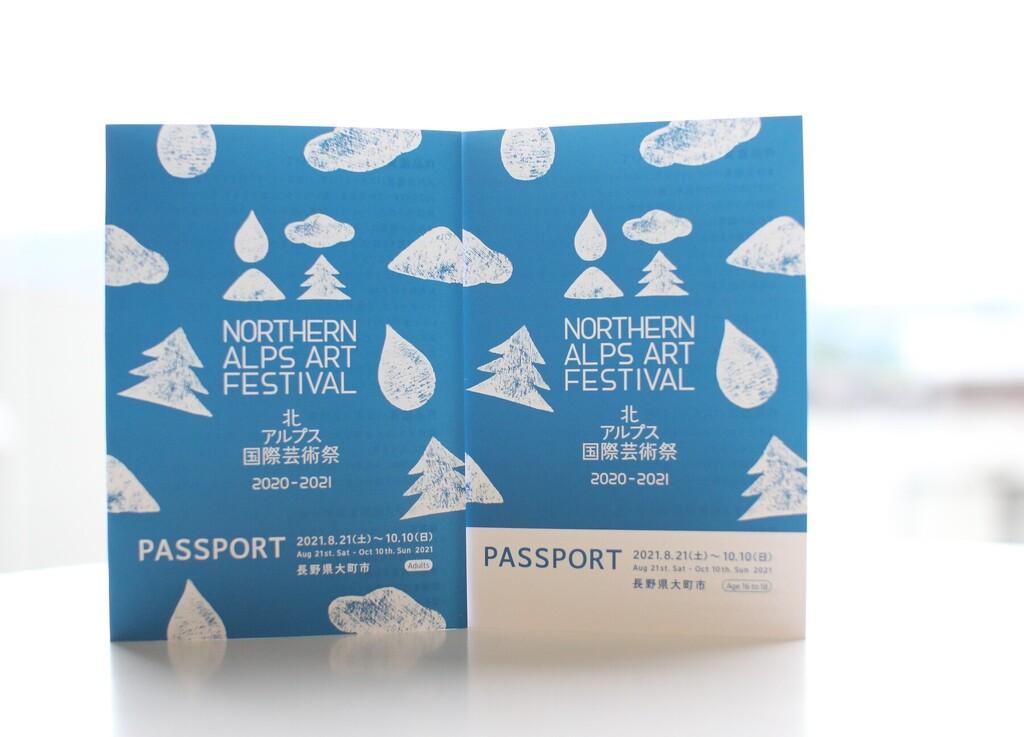 北アルプス国際芸術祭 パスポート
